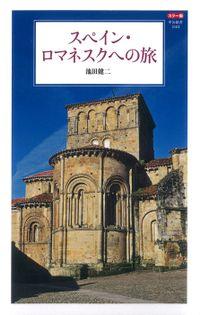 カラー版 スペイン・ロマネスクへの旅(中公新書)