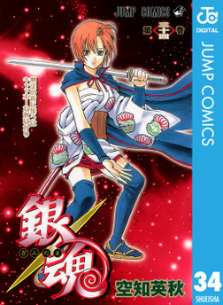 銀魂 モノクロ版 34-電子書籍