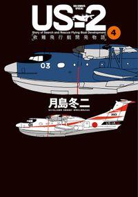 US-2 救難飛行艇開発物語(4)