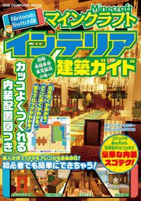 Nintendo Switch版 マインクラフトインテリア建築ガイド