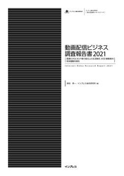 動画配信ビジネス調査報告書2021-電子書籍
