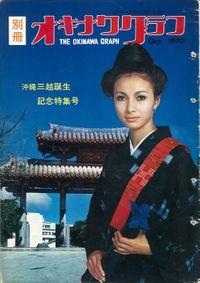 オキナワグラフ 1970年沖縄三越誕生記念特集号 戦後沖縄の歴史とともに歩み続ける写真誌