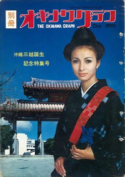 オキナワグラフ 1970年沖縄三越誕生記念特集号 戦後沖縄の歴史とともに歩み続ける写真誌-電子書籍