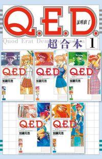 【20%OFF】Q.E.D.証明終了 超合本版【1~10巻セット】