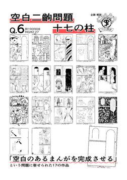 空白二齣問題Q.6 十七の柱-電子書籍