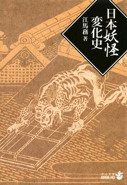 日本妖怪変化史-電子書籍