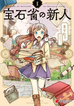 宝石省の新人 (1)-電子書籍