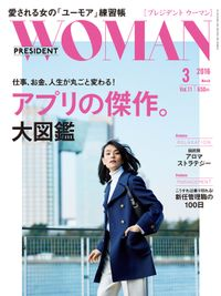 PRESIDENT WOMAN 2016年3月号