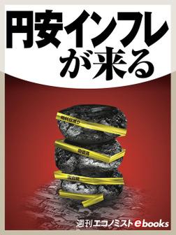 円安インフレが来る-電子書籍