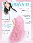 Seventeen 2021年6月号