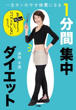 一生モンのやせ体質になる 1分間集中ダイエット-電子書籍