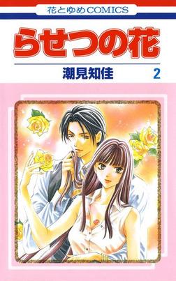 らせつの花 2巻-電子書籍