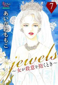 jewels~女が殺意を抱くとき~7