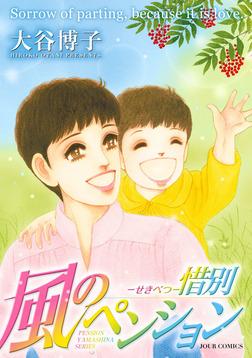 風のペンション 惜別-電子書籍