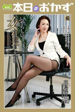 いやらしい女社長のいる会社 花島瑞江 本日のおかず-電子書籍
