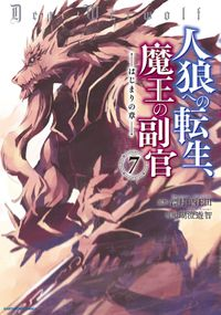 【BOOK☆WALKER限定イラスト特典付】人狼への転生、魔王の副官 はじまりの章7
