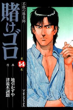賭けゴロ14-電子書籍