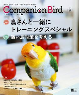 コンパニオンバード No.28-電子書籍