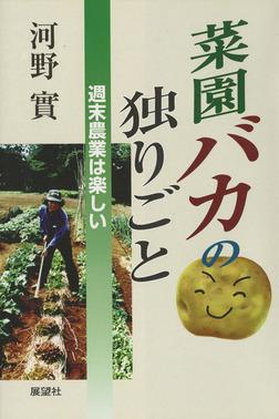 菜園バカの独りごと 週末農業は楽しい-電子書籍