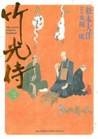 竹光侍(3)
