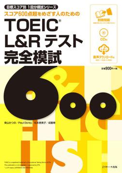 TOEIC(R)L&Rテスト完全模試600-電子書籍