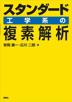 スタンダード 工学系の複素解析-電子書籍