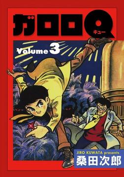 ガロロQ (3)-電子書籍