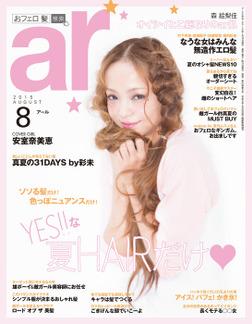 ar 2015年 08月号-電子書籍