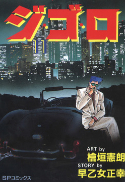 ジ・ゴ・ロ (11)-電子書籍