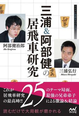 三浦&阿部健の居飛車研究-電子書籍