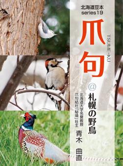 爪句@札幌の野鳥 : 都市秘境100選ブログ19-電子書籍