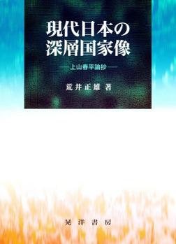 現代日本の深層国家像 : 上山春平論抄-電子書籍