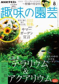 NHK 趣味の園芸 2021年8月号