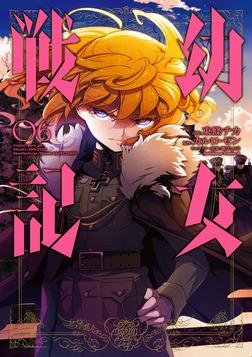 幼女戦記(6)-電子書籍