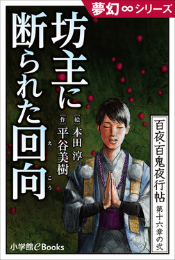 夢幻∞シリーズ 百夜・百鬼夜行帖92 坊主に断られた回向(えこう)-電子書籍