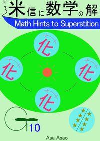 迷信に数学の解G10