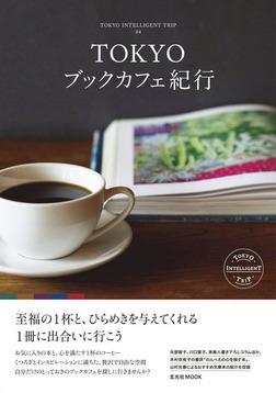 TOKYOブックカフェ紀行-電子書籍