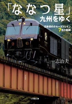 「ななつ星」九州をゆく ~日本初のクルーズトレイン7年の軌跡~-電子書籍