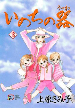 いのちの器 18-電子書籍