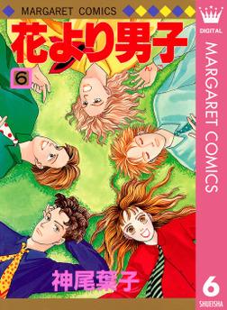 花より男子 6-電子書籍