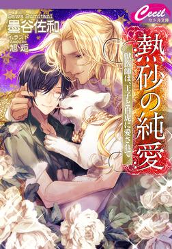 熱砂の純愛 ~獣医師は、王子と白虎に愛されて~-電子書籍