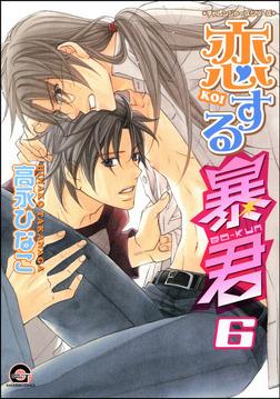 恋する暴君 6巻 チャレンジャーズシリーズ-電子書籍