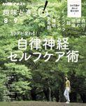 NHK 趣味どきっ!(水曜) カラダが変わる! 自律神経セルフケア術2018年8月~9月