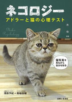 ネコロジー アドラーと猫の心理テスト-電子書籍