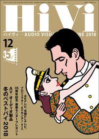 HiVi (ハイヴィ) 2018年 12月号