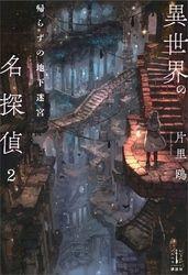 異世界の名探偵 2 帰らずの地下迷宮 【電子特典付き】