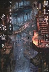 異世界の名探偵 2 帰らずの地下迷宮 【電子特典付き】-電子書籍