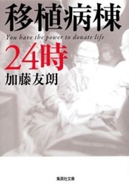 移植病棟24時-電子書籍
