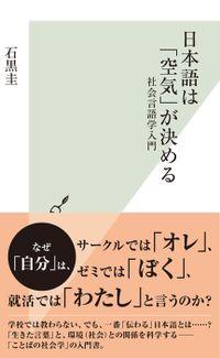 日本語は「空気」が決める~社会言語学入門~
