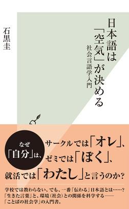 日本語は「空気」が決める~社会言語学入門~-電子書籍